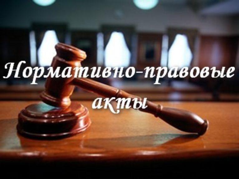 НОРМАТИВНО-ПРАВОВЫЕ АКТЫ РЕСПУБЛИКИ КАЗАХСТАН